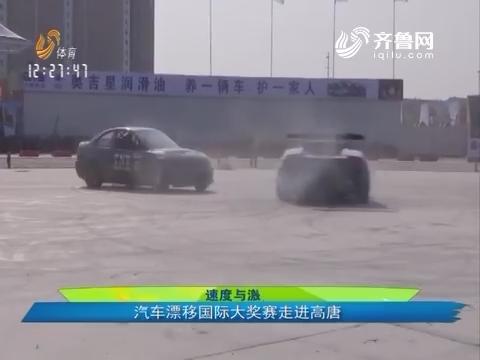 速度与激情:汽车漂移国际大奖赛走进高唐