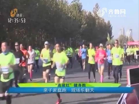 """""""高粱红""""健身跑:亲子家庭跑 现场乐翻天"""