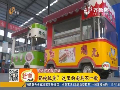 【小家大事】淄博:锅碗瓢盆?这里的厨具不一般