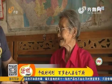 【齐鲁新百寿图】枣庄:午饭时间到 百岁老人亲自下厨
