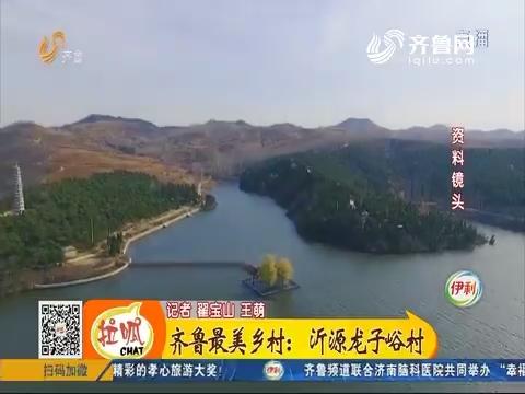 齐鲁最美乡村:沂源龙子峪村