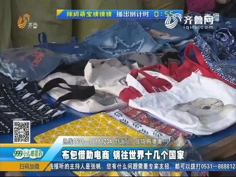滨州:布包借助电商 销往世界十几个国家