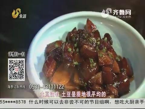 2019-09-16《非尝不可》:桂香红烧肉