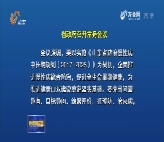 山东省政府召开常务会议 研究防治慢性病中长期规划等工作