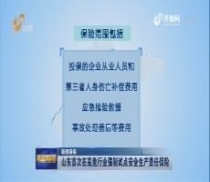 【新闻链接】山东首次在高危行业强制试点安全生产责任保险