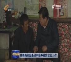 林峰海到冠县调研指导脱贫攻坚工作