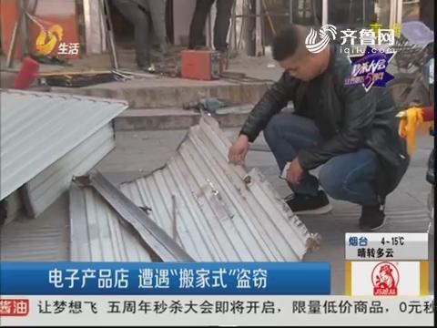 """临沂:电子产品店 遭遇""""搬家式""""盗窃"""