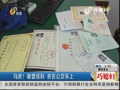 济南:马虎!重要资料 丢在公交车上