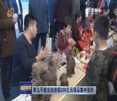 青岛平度总投资超200亿元项目集中签约