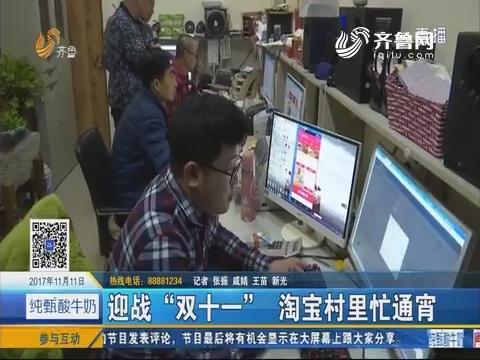 """滨州:迎战""""双十一""""淘宝村里忙通宵"""