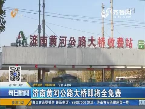济南黄河公路大桥即将全免费