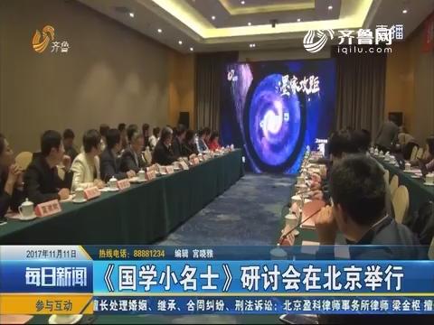 《国学小名士》研讨会在北京举行