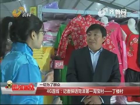 【4G连线】记者探访菏泽第一淘宝村——丁楼村