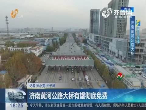 【闪电连线】济南黄河公路大桥有望彻底免费