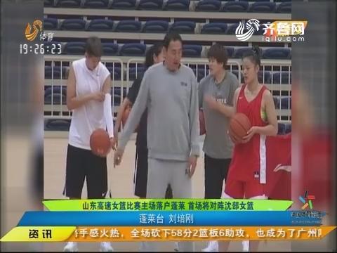 闪电速递:山东高速女篮比赛主场落户蓬莱 首场将对阵沈部女篮