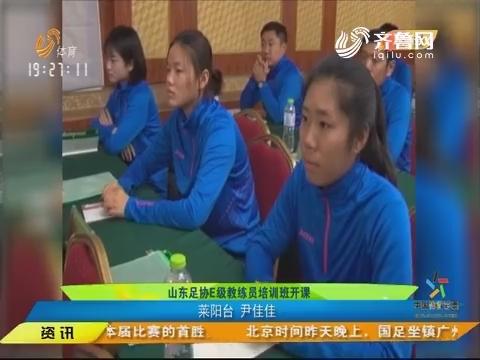 闪电速递:山东足协E级教练员培训班开课