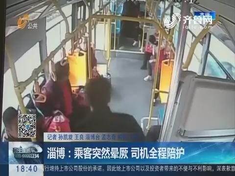 淄博:乘客突然晕厥 司机全程陪护