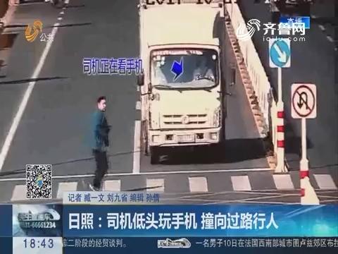 日照:司机低头玩手机 撞向过路行人