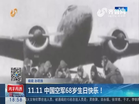 11.11 中国空军68岁生日快乐!