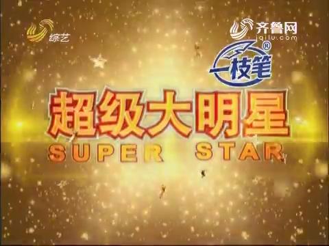 20171111《超级大明星》:周天现场抖空竹 秀翻全场