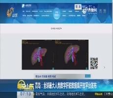 青岛:全球最大人类数字肝脏数据库开放平台发布