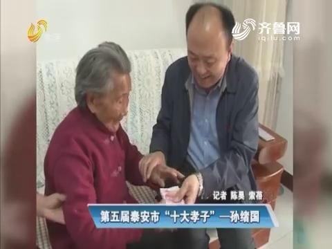 """2017年11月12日《幸福银龄》:第五届泰安市""""十大孝子""""——孙绪国"""
