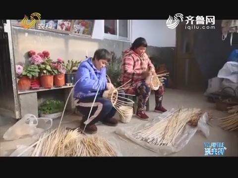 【品牌农业在山东】巧手编出大产业