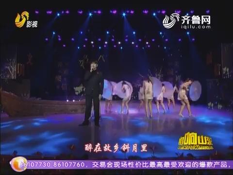 tb988腾博会官网下载_www.tb988.com_腾博会手机版:亓华琛演唱《归乡》