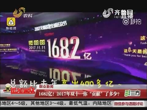 """1682亿!2017年双十一你""""贡献""""了多少?"""