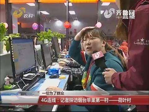 【4G连线】记者探访烟台苹果第一村——荷叶村