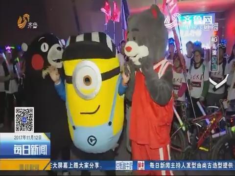 【4G直播】山东大学:荧光夜跑 正在进行
