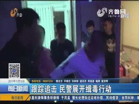 烟台:跟踪追击 民警展开缉毒行动