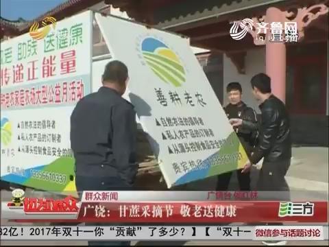 【群众新闻】广饶:甘蔗采摘节 敬老送健康