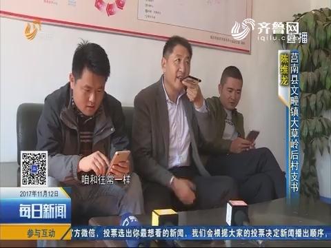 莒南:微信群里红包雨 只发不抢为哪般?