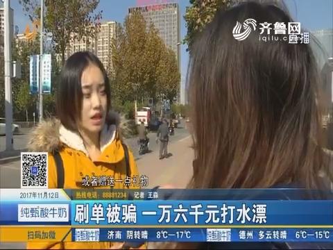 济南:刷单被骗 一万六千元打水漂