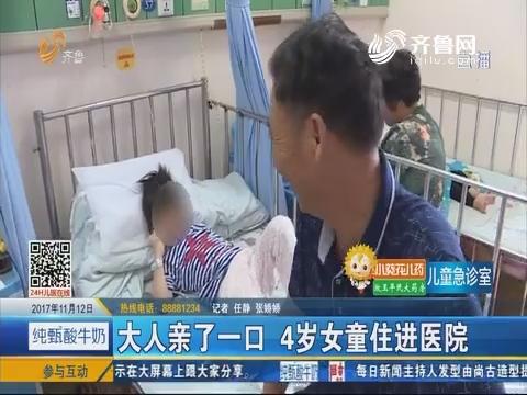大人亲了一口 4岁女童住进医院