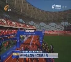 2017枣庄国际马拉松赛开跑