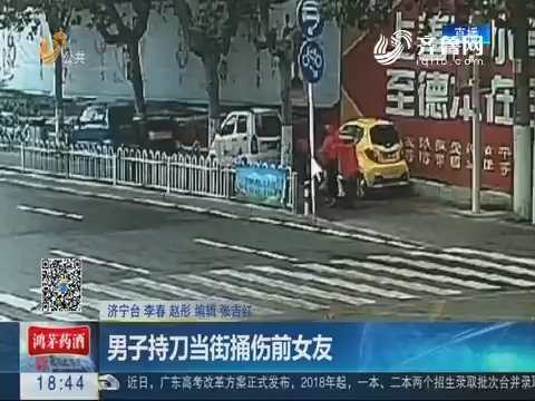 济宁:男子持刀当街捅伤前女友