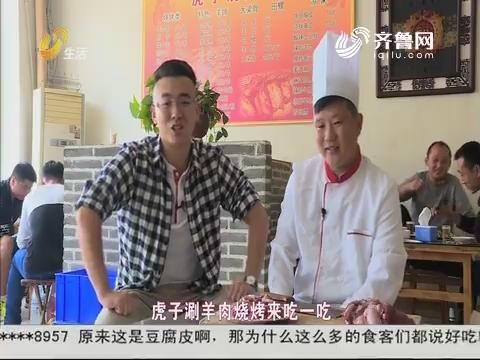 2017年11月12日《非尝不可》:张记土菜馆