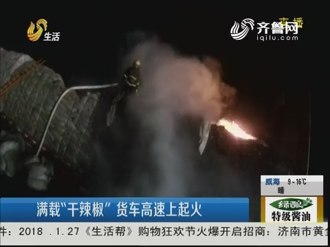 """青岛:满载""""干辣椒"""" 货车高速上起火"""