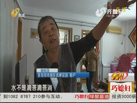 """青岛:屋顶漏水 屋内变成""""水帘洞"""""""