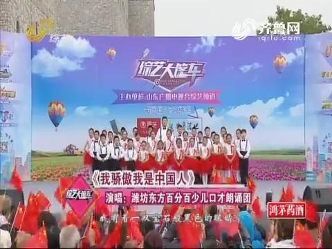 综艺大篷车:少儿口才朗诵团开场献唱《我骄傲我是中国人》