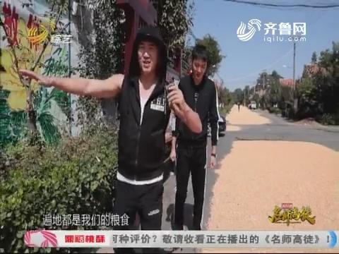 名师高徒:张敏健 韦懿学习传统舞狮