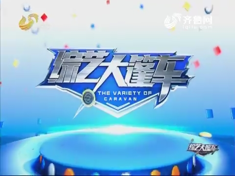 20171112《综艺大篷车》:走进潍坊安丘齐鲁酒地