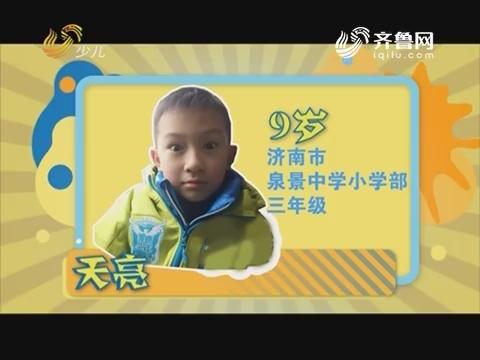 20171112《雏鹰少年》:南京、杭州、上海六天五夜城市生存挑战