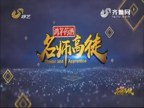 20171112《名师高徒》:马翠霞 杨松两位大咖演绎传统小调