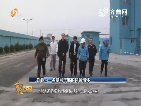 刘钰:一名基层干部的环保情怀