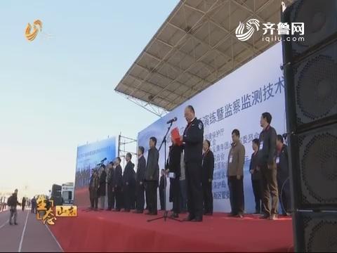 2017山东省环境应急实兵演练在青岛举行