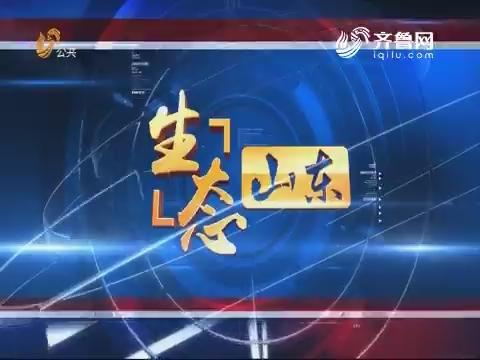 20171112《生态山东》:御华景宸——以菊为媒 打造中医药康养基地