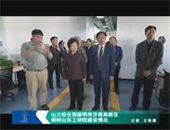 山大校长樊丽明来济南高新区调研山东工研院建设情况